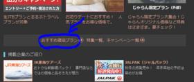 ヤフートラベル3.PNG