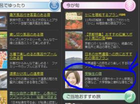 ヤフートラベル4.PNG